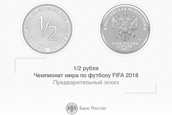 ЦБ пообещал выпустить монету 1/2 рубля в случае выхода России в полуфинал ЧМ