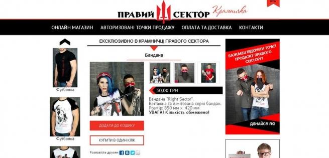 """""""Правый сектор"""" открыл свой интернет-магазин"""