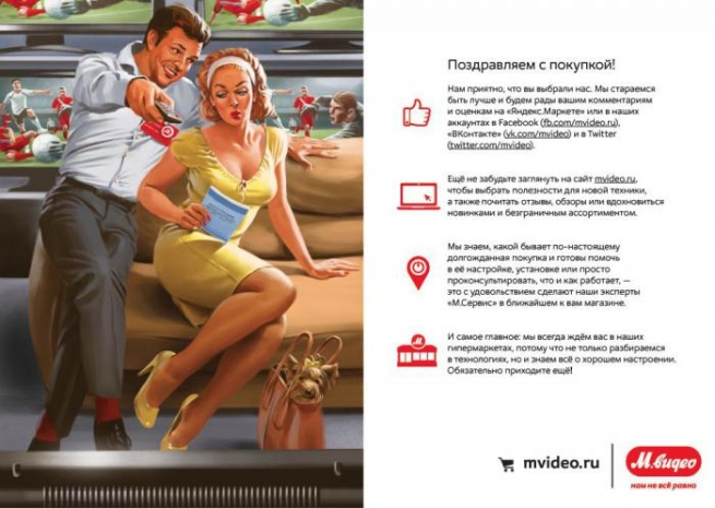 В «М.Видео» решились на эротическую рекламную кампанию в стиле pin-up