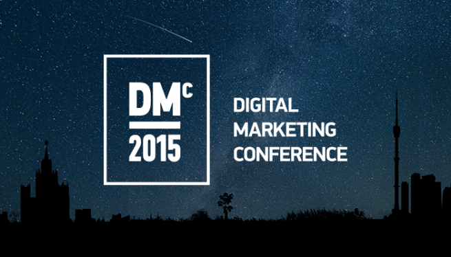 Подвдены итоги Digital Marketing Conference