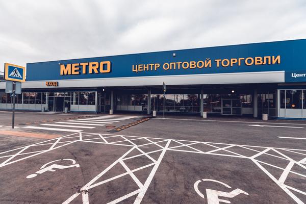 Сеть METRO открыла новый торговый центр в Подмосковье