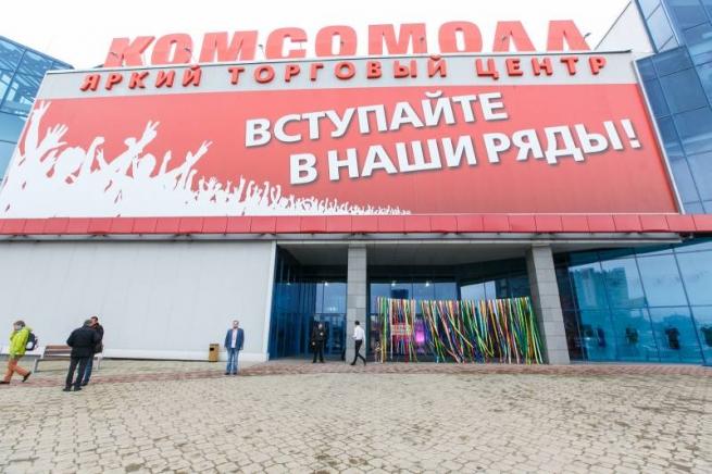 ТРЦ «КомсоМолл» продадут за долги