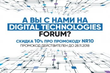 А вы с нами на Digital Technologies Forum?