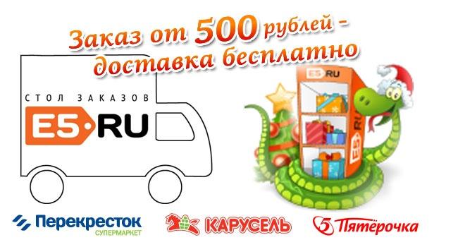 X5 Retail Group закрывает онлайн-магазин E5.Ru