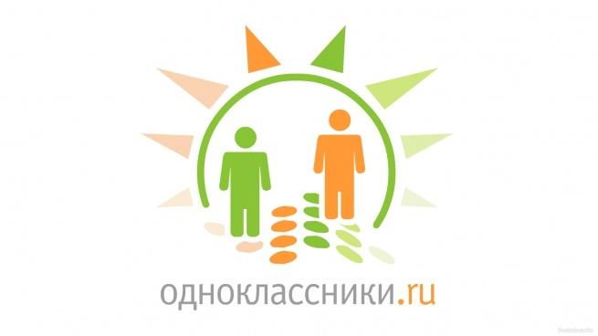 «Одноклассники» закрыли сервис онлайн-торговли