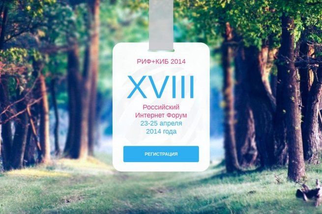 «РИФ+КИБ 2014»: прямая трансляция