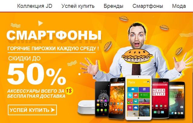 """JD.ru будет продавать товары в """"День холостяка"""" по аналогу мгновенной ликвидации"""