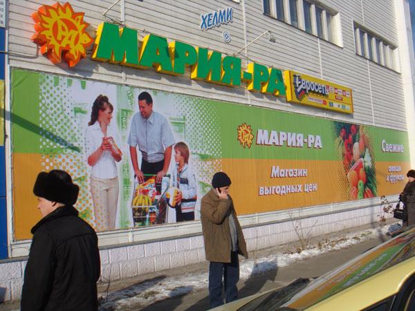 Сети «Мария-Ра» запретили расширять торговые площади
