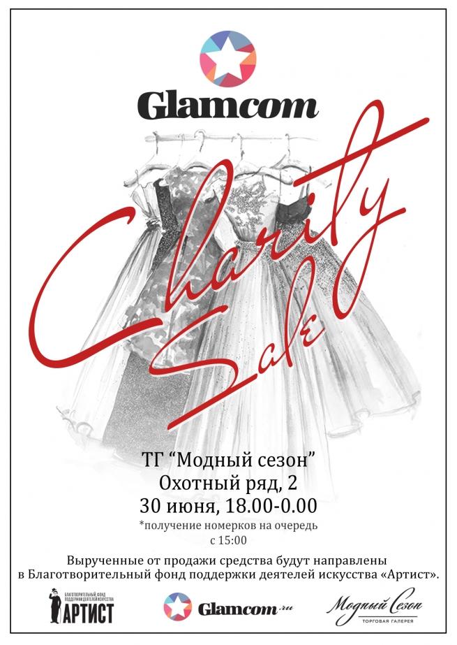Звезды шоубизнеса примут участие в распродаже Glamcom Charity Sale