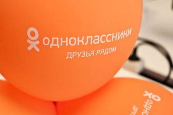 «Одноклассники» запустили кэшбек-сервис с возвратом денег во внутренней валюте
