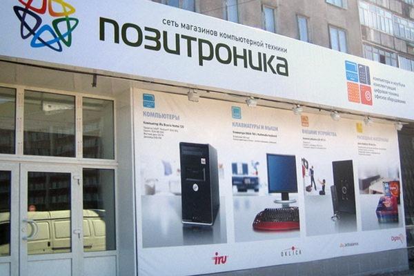 Восьмой магазин «Позитроники» открылся в Подмосковье