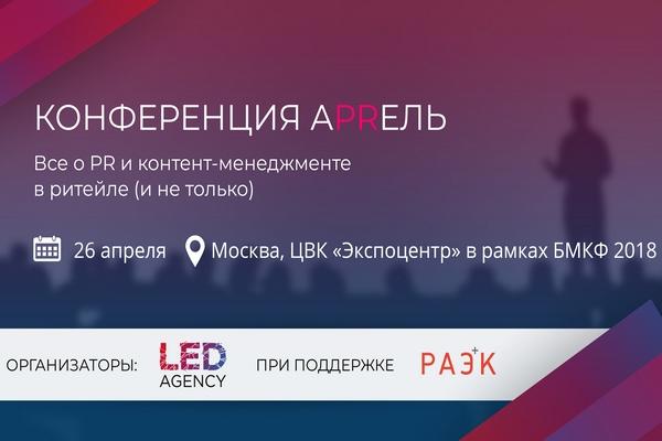 Конференция АPRЕЛЬ: все о PR и контент-менеджменте в ритейле пройдет в конце апреля