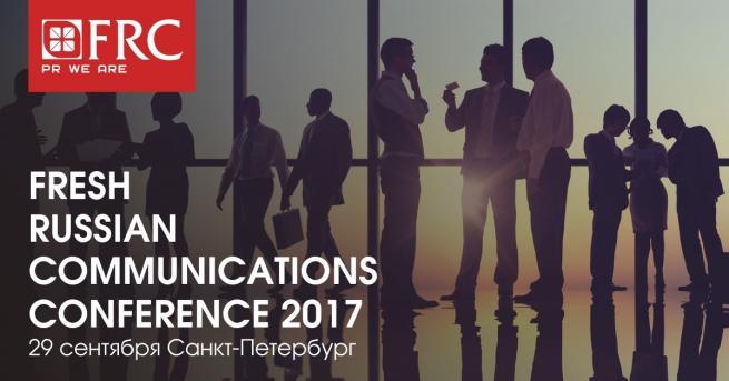 29 сентября Санкт-Петербург во второй раз примет Fresh Russian Communications Conference