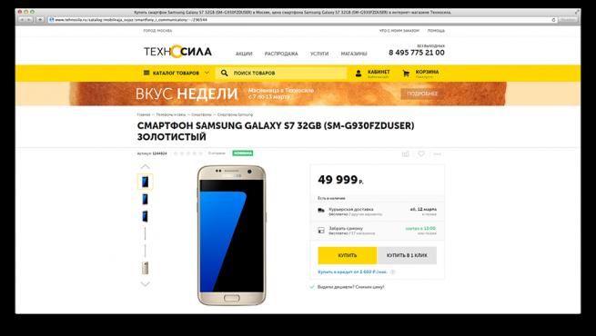 Из-за технического сбоя «Техносила» первым в мире начал продажи нового Galaxy S7