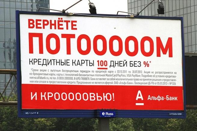 Альфа-Банк оформит кредитку через интернет