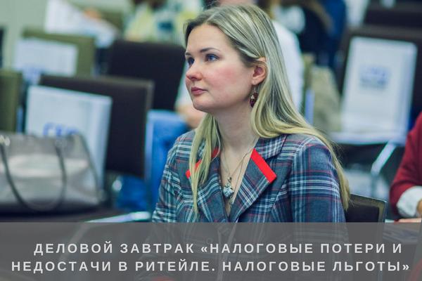 Деловой завтрак «Налоговые потери и недостачи в ритейле. Налоговые льготы» пройдет в Москве