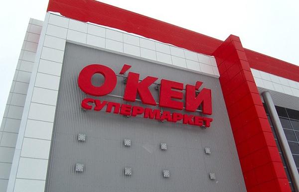 Прокуратура оштрафовала гипермаркет «О'Кей» за высокие цены