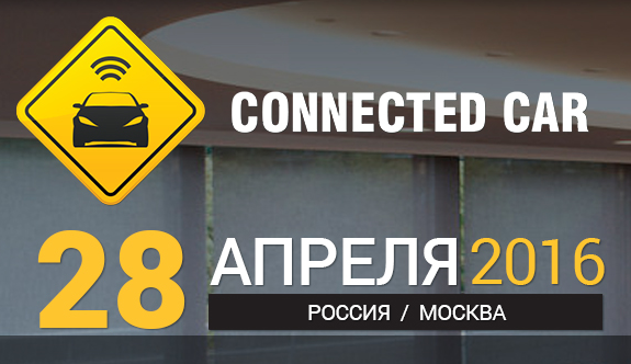 В конце апреля пройдет Connected Car Summit