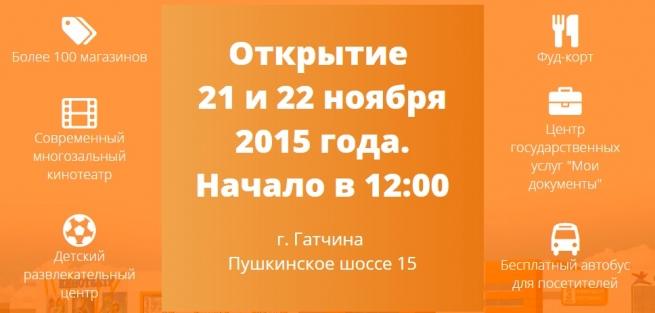 171a0438469a В Гатчине открылся ТРК Cubus - New Retail