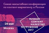 Конференция Russian Content Marketing