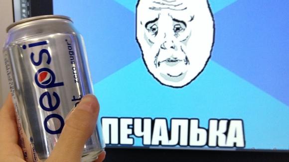 В России будут выпускать «Печальку»