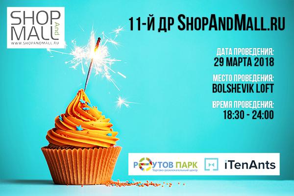 ShopAndMall.ru отпразднует 11 день рождения 29 марта