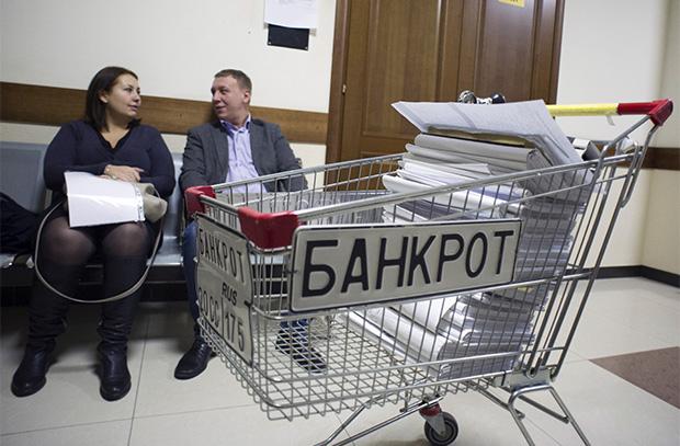 Россияне смогут банкротить себя
