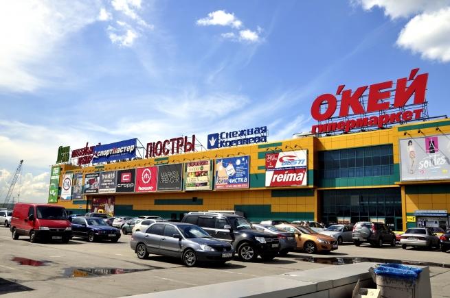 «О'Кей» потратит 2,5 млрд руб. на расширение сети в Ростовской области