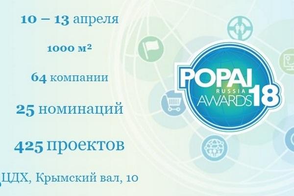 Более 400 проектов примут участие в POPAI RUSSIA AWARDS 2018
