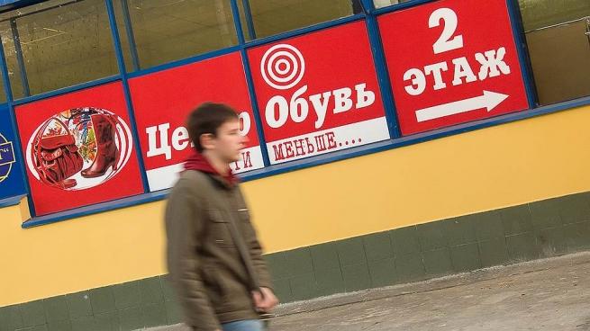 """Руководство """"Центробуви"""" заподозрили в выводе средств"""