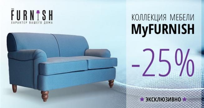 Интернет-магазин дизайнерской мебели The Furnish запускает собственное производство