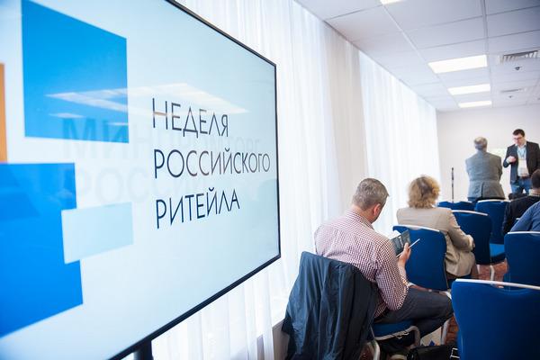 В Москве стартовала Неделя Российского ритейла