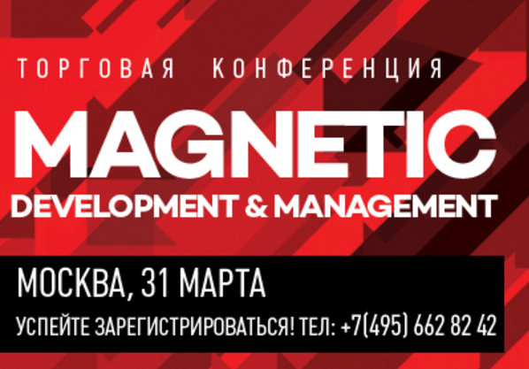 31 марта состоится ежегодная конференция Magnetic Development and Management