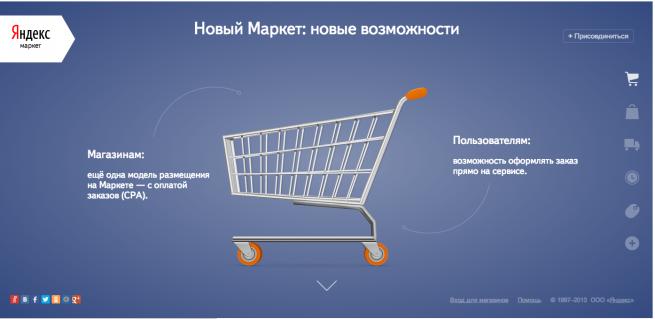 «Яндекс.Маркет» составит конкуренцию eBay и Amazon
