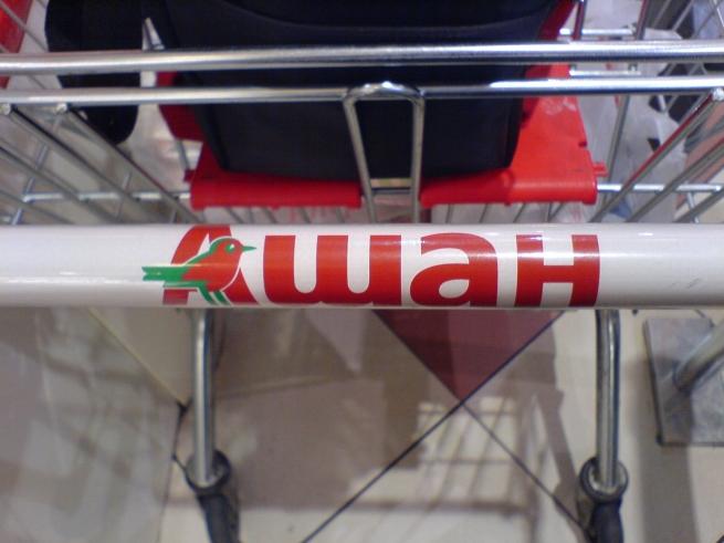 В Барнауле откроется гипермаркет «Ашан»