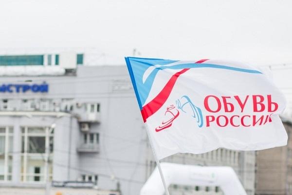 «Обувь России» перешла на блокчейн