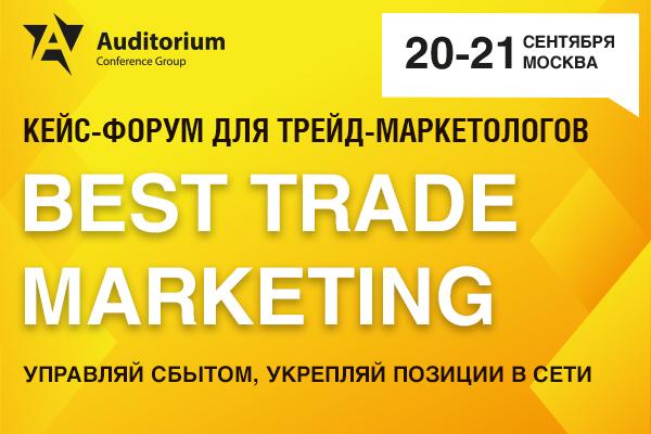 Best Trade Marketing 2018 пройдет в Москве 20-21 сентября