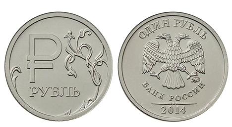 Центробанк выпустил в обращение монеты со знаком рубля