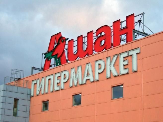 «Ашан» инвестирует 1,6 млрд рублей в свое расширение в Сибири