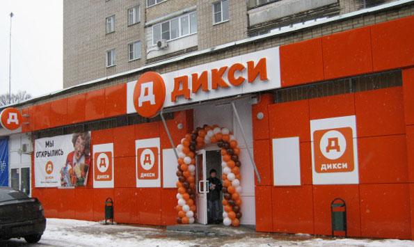 заказать адреса метро дикси в москве рядом метро району