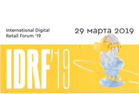 International Digital Retail Forum 2019