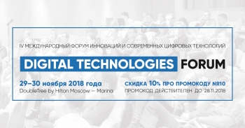 5 веских причин пойти на форум Digital Technologies Forum 2018