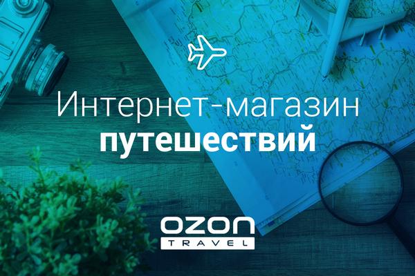 OZON.travel сменил IT-директора