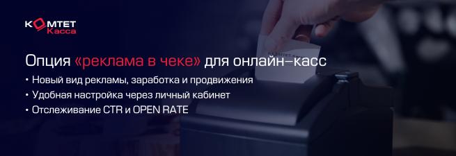 КОМТЕТ запускает опцию «реклама в чеке» для онлайн-касс