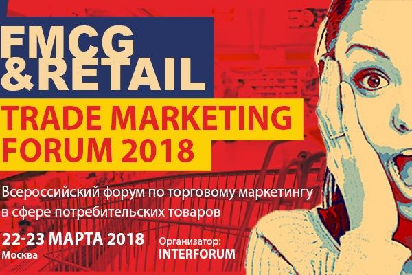 В марте в Москве пройдет FMCG & RETAIL TRADE MARKETING FORUM 2018