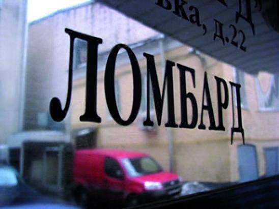 Российские ломбарды будут включены в единый госреестр