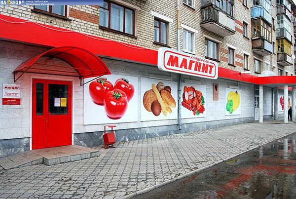 Магазины «Магнит» в Екатеринбурге были эвакуированы из-за звонка о бомбе