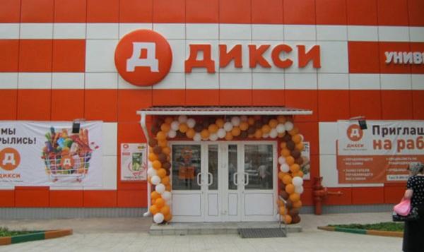 «Дикси» заняла 4 место среди крупнейших продовольственных ритейлеров РФ