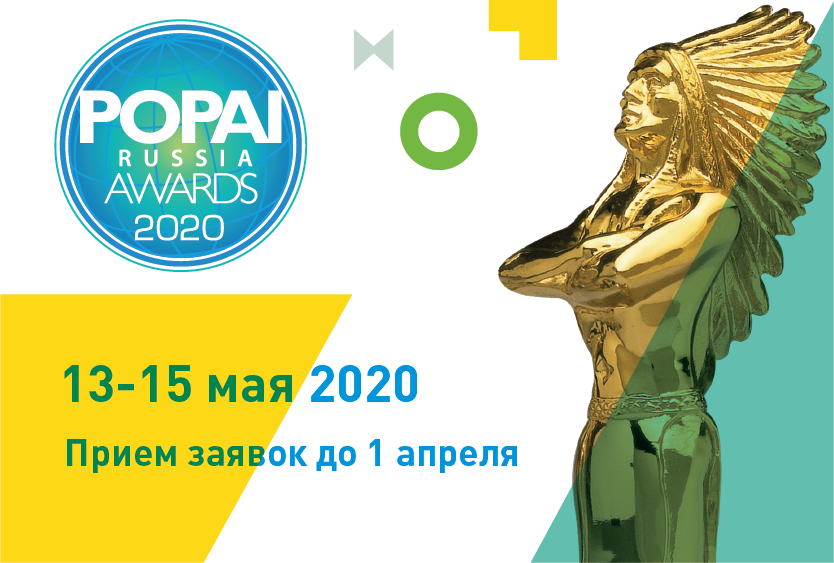 POPAI Russia Awards 2020