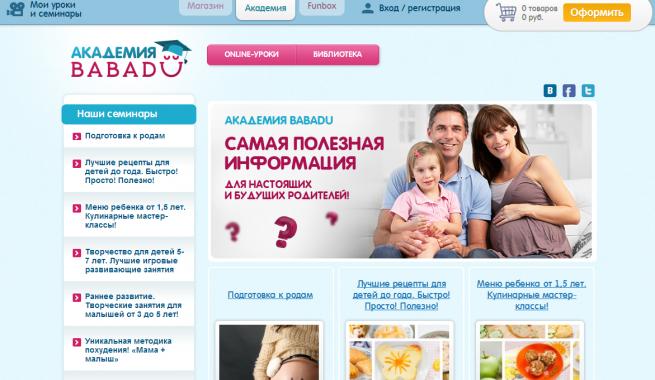 Интернет-магазин Babadu.ru привлёк 110 млн рублей инвестиций